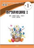 専門研修課程の本の画像